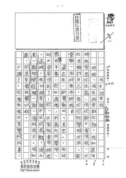 100W4308蘇逸晞 (1).jpg