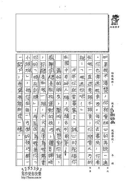 100W4308蘇逸晞 (2).jpg