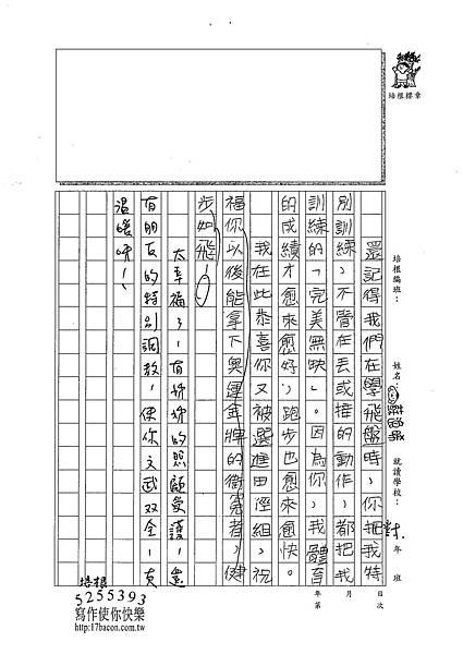100W4308蘇逸晞 (3).jpg