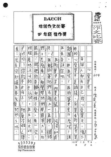100W4305陳奕蓁 (1).jpg