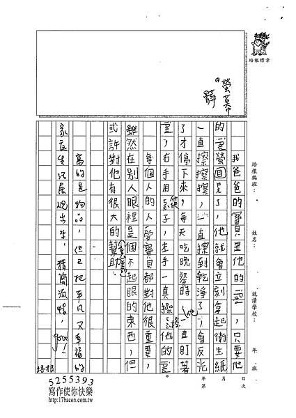 100W4305陳奕蓁 (2).jpg