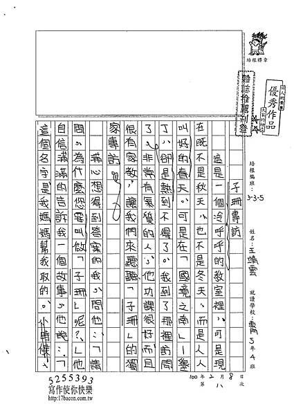 100W5308王靖雲 (1).jpg