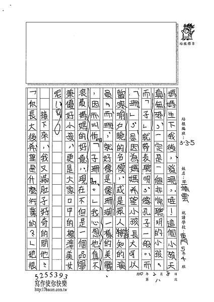 100W5308王靖雲 (2).jpg