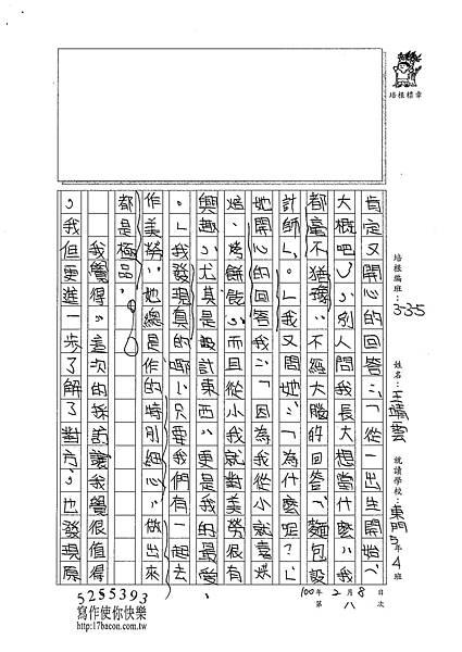 100W5308王靖雲 (3).jpg