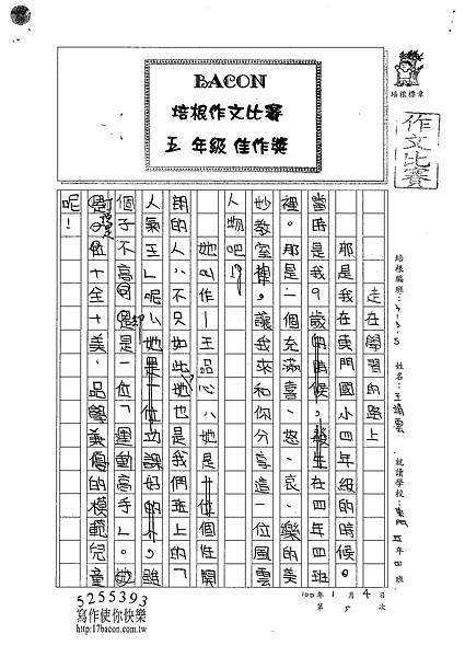 100W5305王靖雲 (1).jpg