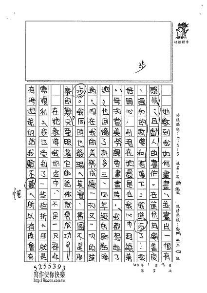 100W5305王靖雲 (2).jpg