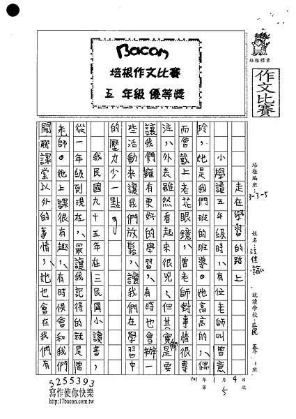 100W5305江佳諭 (1).jpg