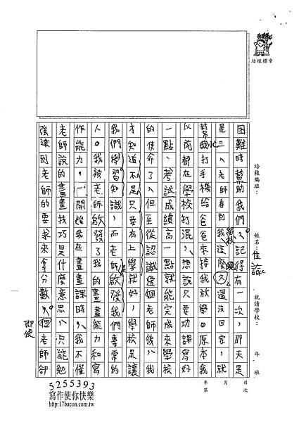 100W5305江佳諭 (2).jpg