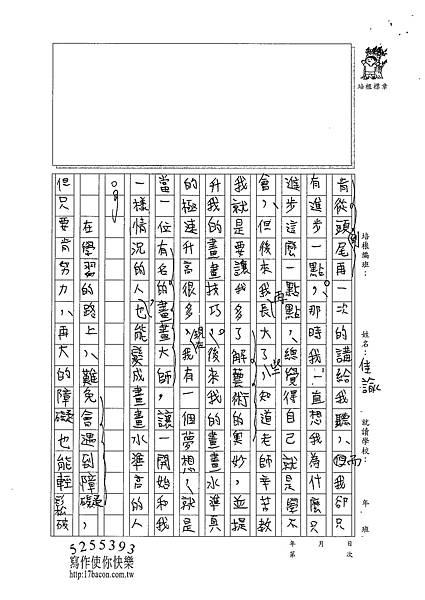 100W5305江佳諭 (3).jpg