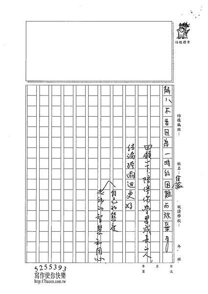 100W5305江佳諭 (4).jpg