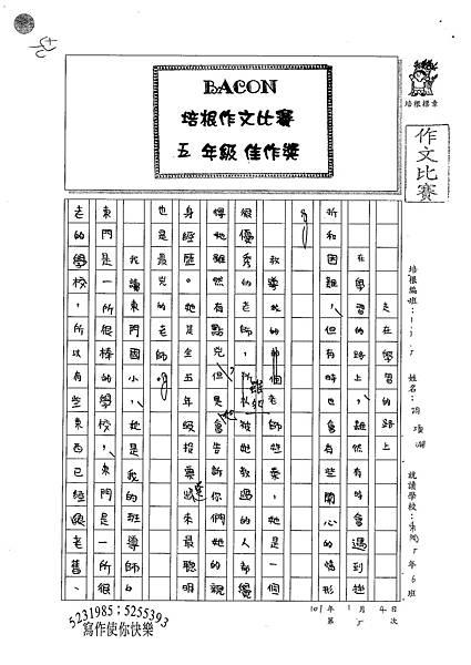100W5305胡項淵 (1).jpg