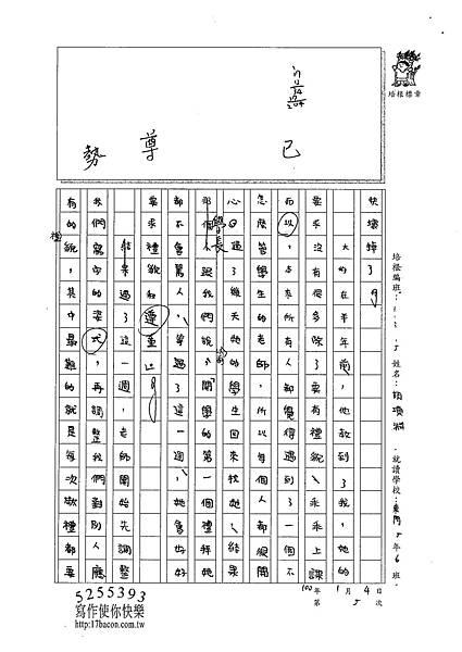 100W5305胡項淵 (2).jpg
