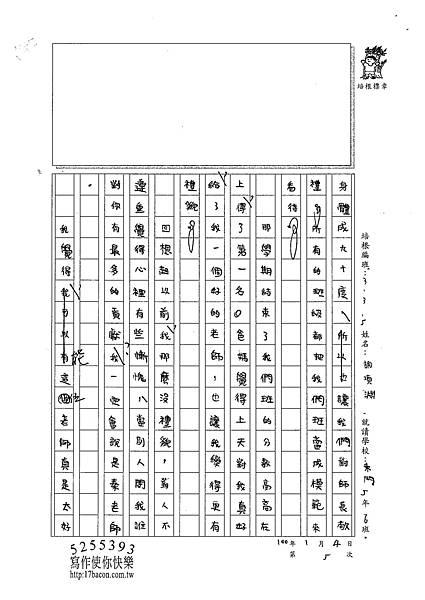 100W5305胡項淵 (3).jpg
