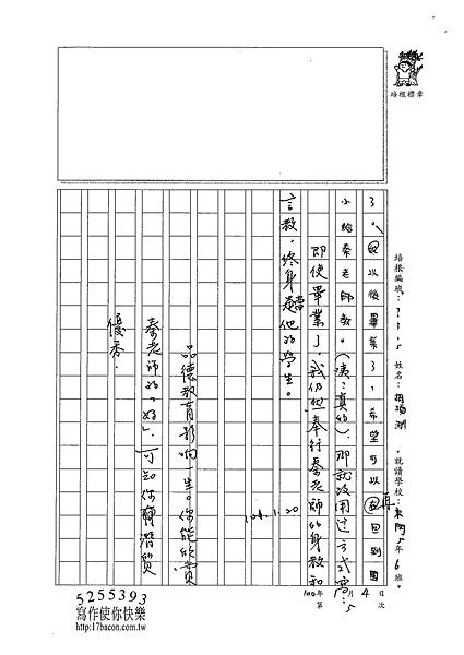 100W5305胡項淵 (4).jpg