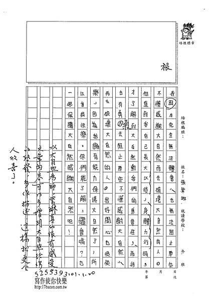 100W5305張紫琳 (4).jpg