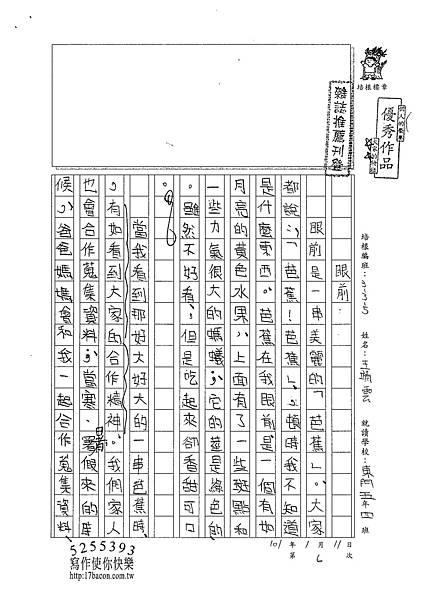100W5306王靖雲 (1).jpg