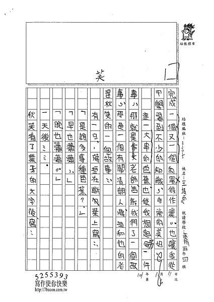 100W5306王靖雲 (2).jpg
