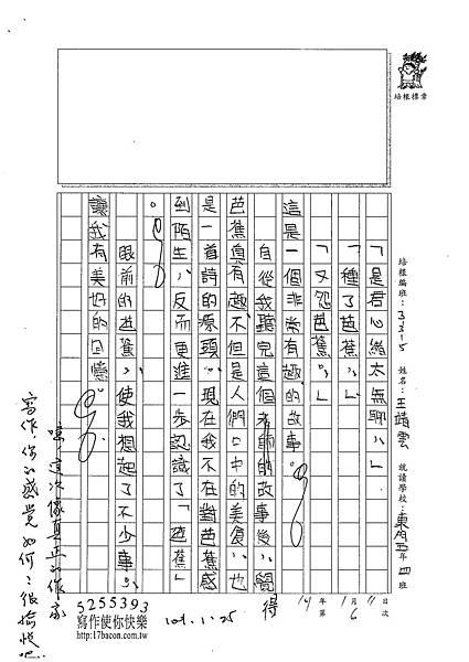100W5306王靖雲 (3).jpg