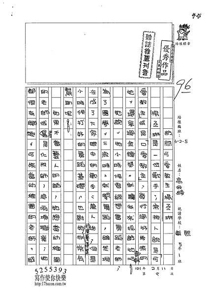100W5308高依綾 (1).jpg