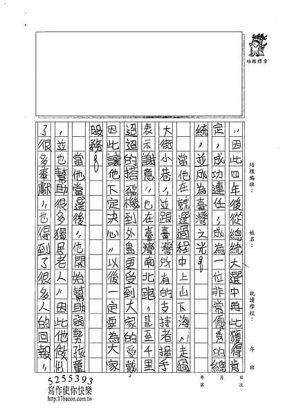 100W5308劉軒瑋 (2).jpg