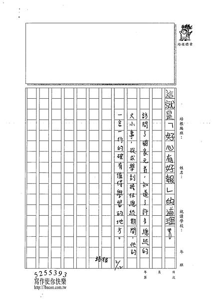 100W5308劉軒瑋 (3).jpg