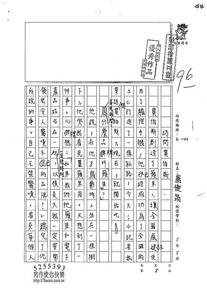 100W5308盧倢筠 (1).jpg
