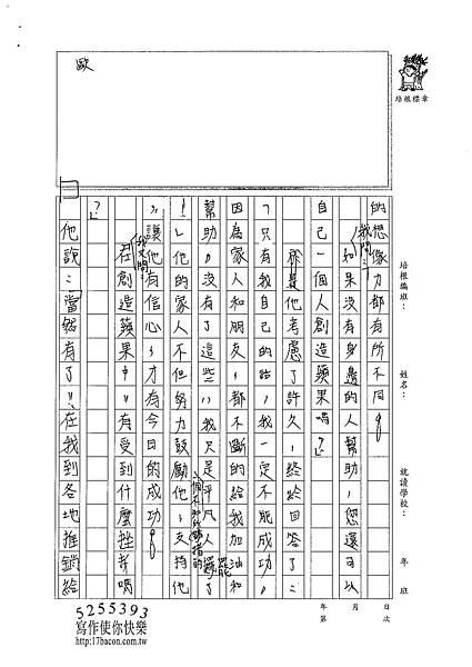 100W5308盧倢筠 (2).jpg