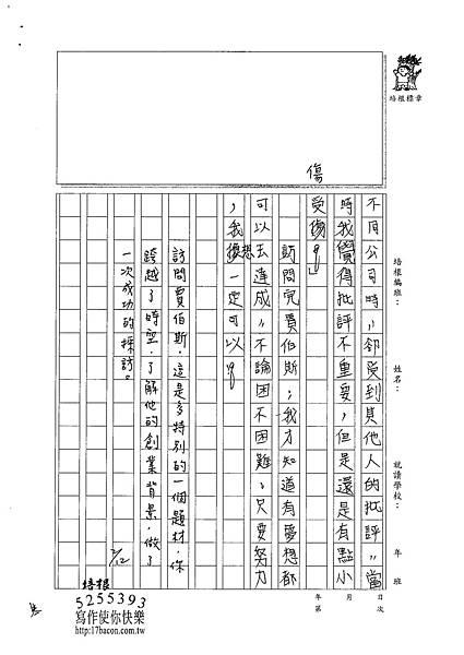 100W5308盧倢筠 (3).jpg