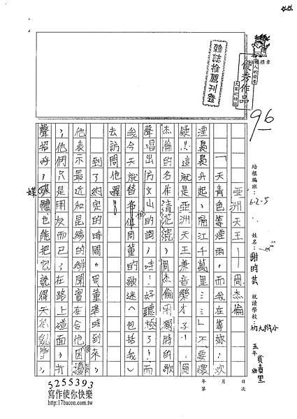 100W5308謝昀芸 (1).jpg