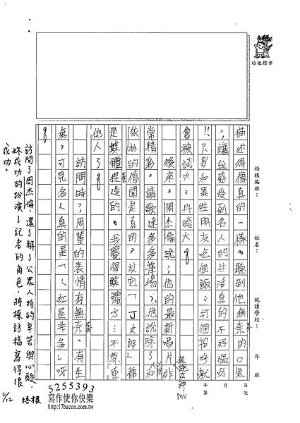 100W5308謝昀芸 (2).jpg