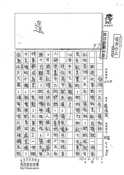 100W5308楊雨宸 (1).jpg