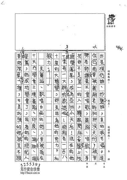 100W5308楊雨宸 (2).jpg