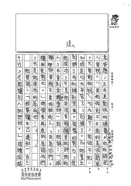 100W5308楊雨宸 (3).jpg