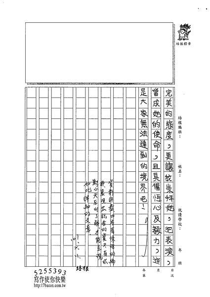 100W5308楊雨宸 (4).jpg