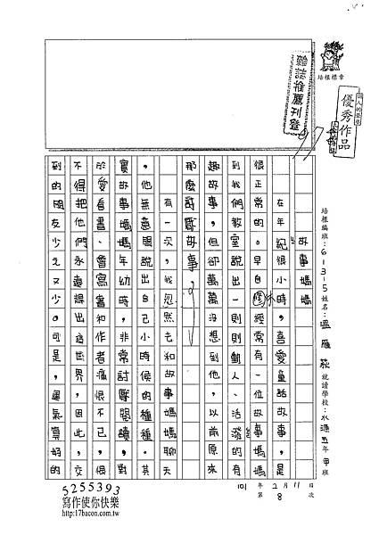 100W5308溫雁荻 (1).jpg