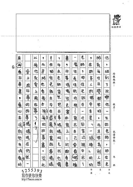 100W5308溫雁荻 (2).jpg