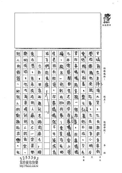 100W5308溫雁荻 (3).jpg