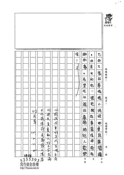 100W5308溫雁荻 (4).jpg
