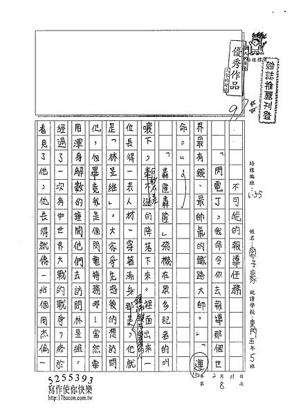 100W5308廖子豪 (1).jpg