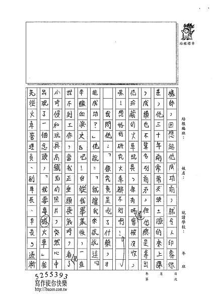 100W5308廖子豪 (2).jpg