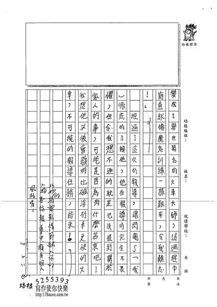100W5308廖子豪 (3).jpg