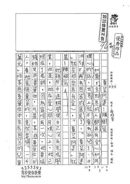 100W5308蔡昀蓉 (1).jpg