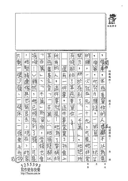 100W5308蔡昀蓉 (2).jpg