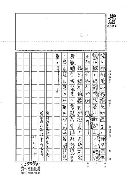 100W5308蔡昀蓉 (3).jpg