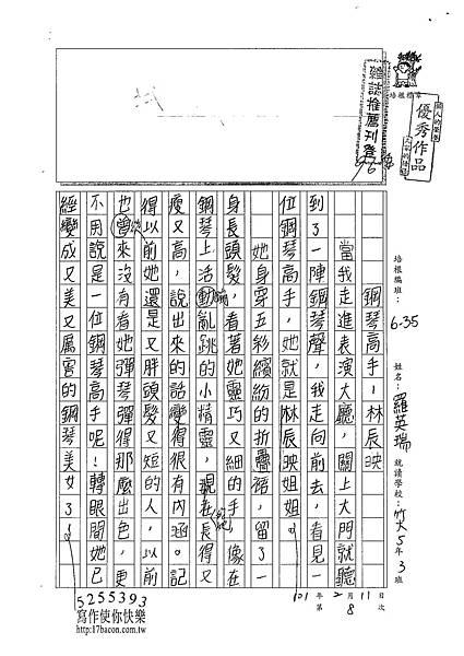 100W5308羅英瑞 (1).jpg