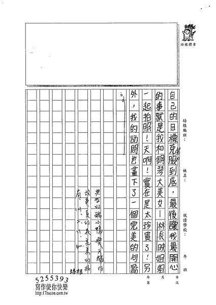 100W5308羅英瑞 (3).jpg