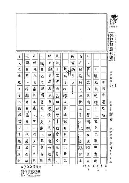 100W6308王瀚睿 (1).jpg