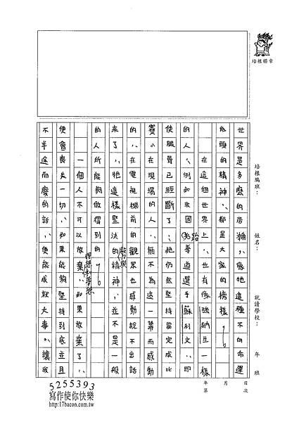 100W6308王瀚睿 (2).jpg