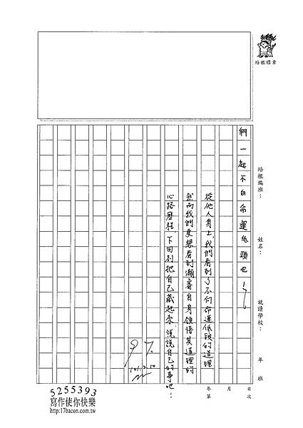 100W6308王瀚睿 (3).jpg