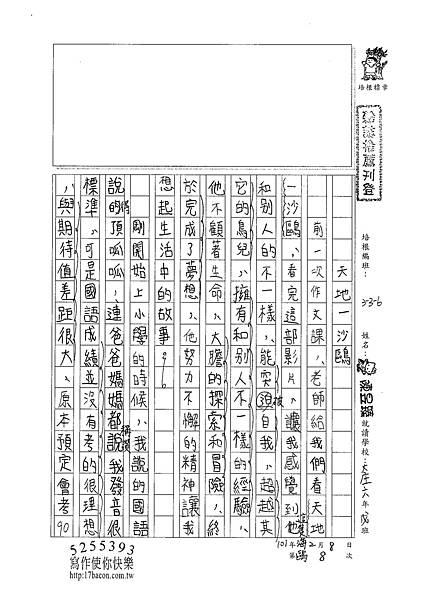 100W6308陳昱臻 (1).jpg